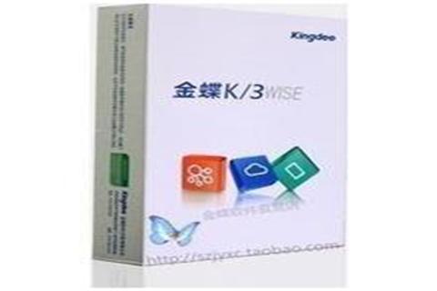 金蝶K/3 WISE使用教程哪里能够找到