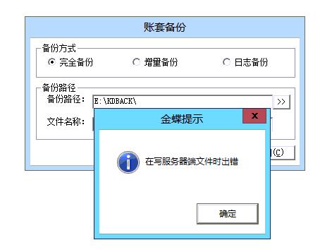 求解~金蝶提示:在写服务器文件时出错