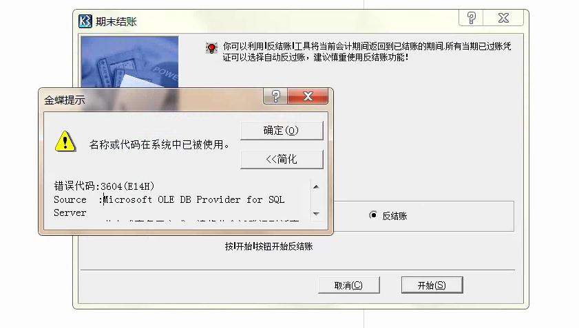 """反结账报错""""名称或代码在系统中已被使用"""""""