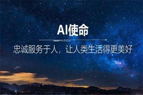 AI属于什么技术?