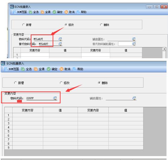 15.0版本工程变更单录入物料名称和代码显示问题