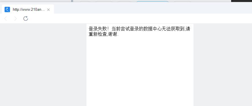 当前尝试登录的数据中心无法获取到,请重新检查,谢谢.