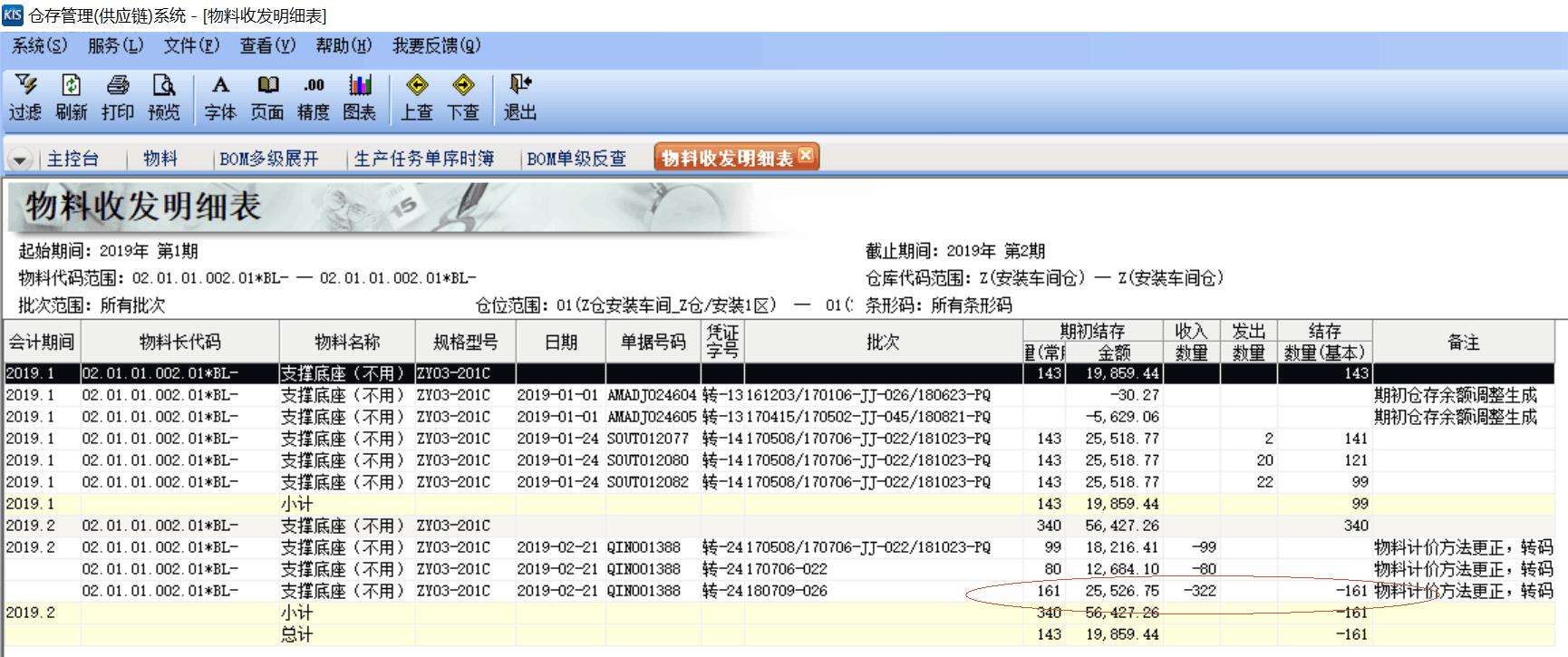 旗舰版V4.0,物料明细表查询所有批次时显示的结存数量不正确