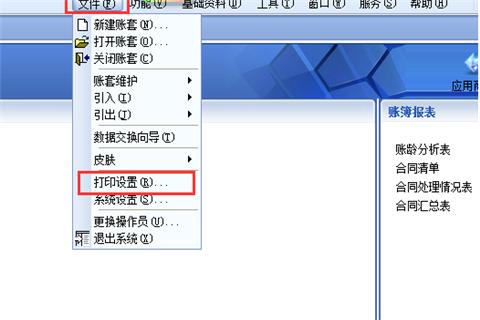 金蝶财务软件打印在哪设置