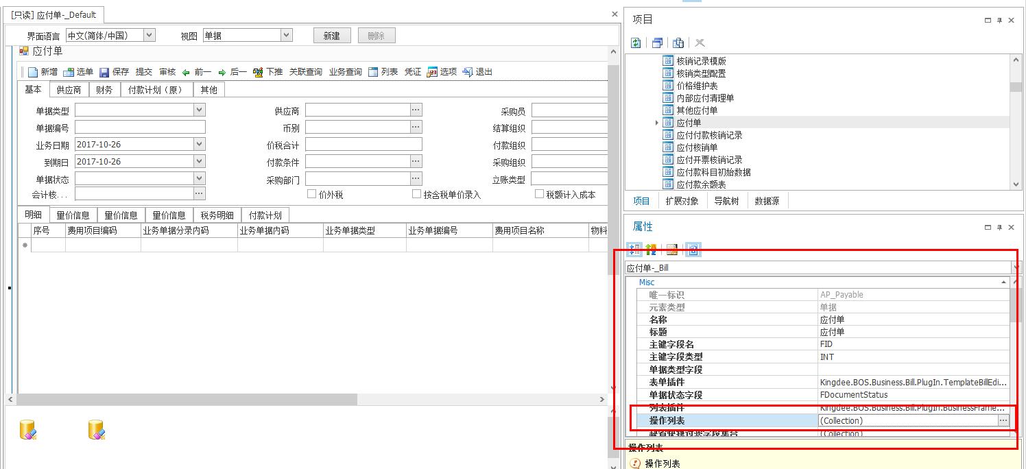 """二开单据如何配置""""反审核""""时校验凭证生成的插件"""