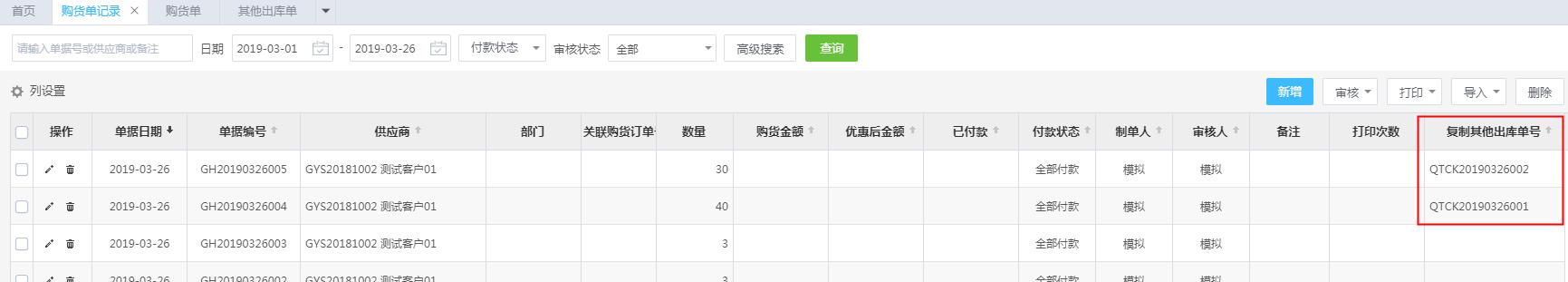 精斗云V5进销存产品更新公告2019.3.26