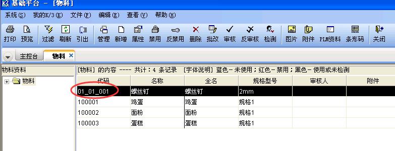 金蝶PDA盘点机条码标签打印条码生成制作软件的使用