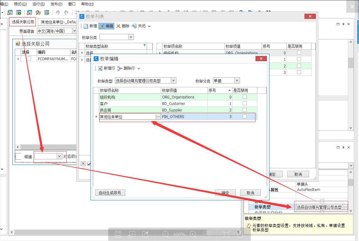 报表维度值填充扩展支持其他维度自动填充的操作步骤