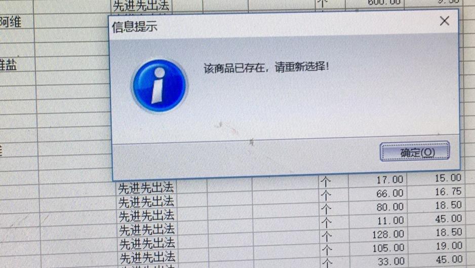 求助!商贸v8.0 录入存货数据,提示商品已存在!