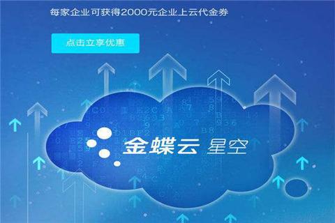 金蝶云·星空财务云是专业的财务软件吗