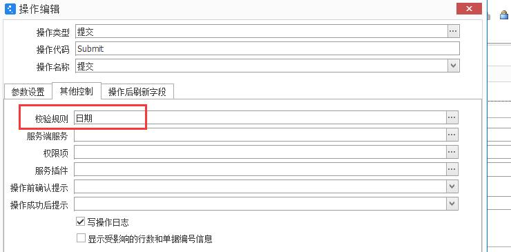 关于单据提交,操作列表校验配置的问题