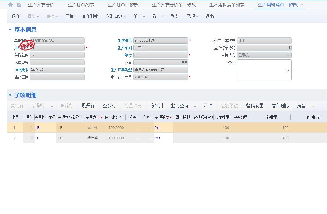 计划员助手-生产齐套分析轻应用(持续更新ing)