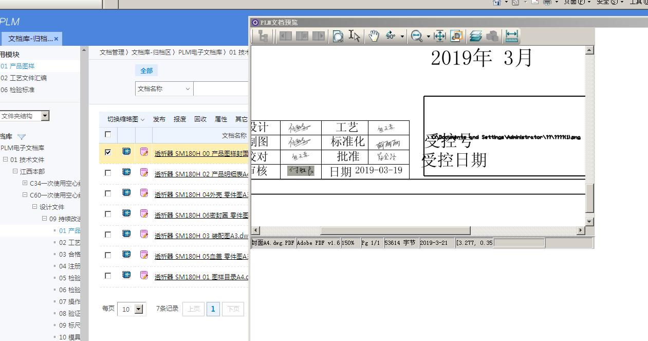 CAD图纸生成PDF签名及插入的受控章栅格图不显示
