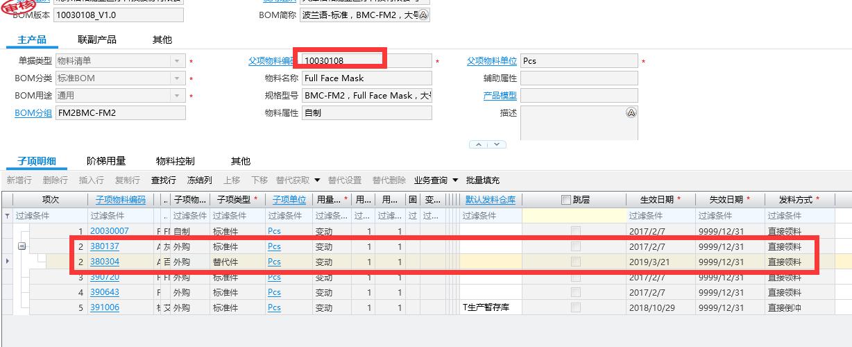 BOM设定替代,手工创建计划订单时,不能选择替代的物料