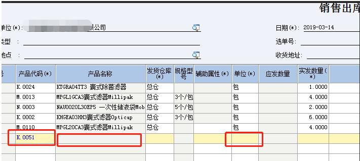 输入产品代码 后面空白,不出现商品名称