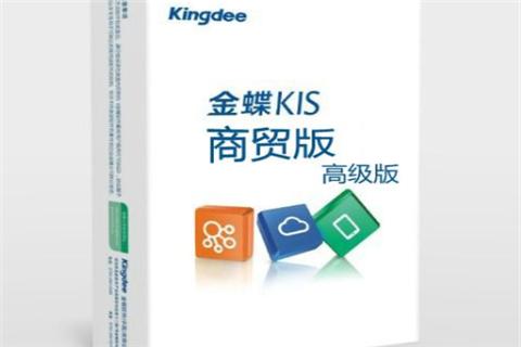金蝶KIS专业版的系统参数在哪里设置