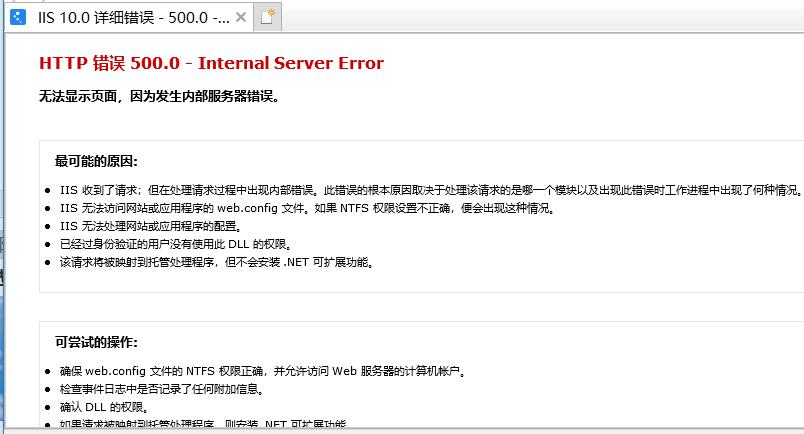 HTTP 错误 500.0 - Internal Serve