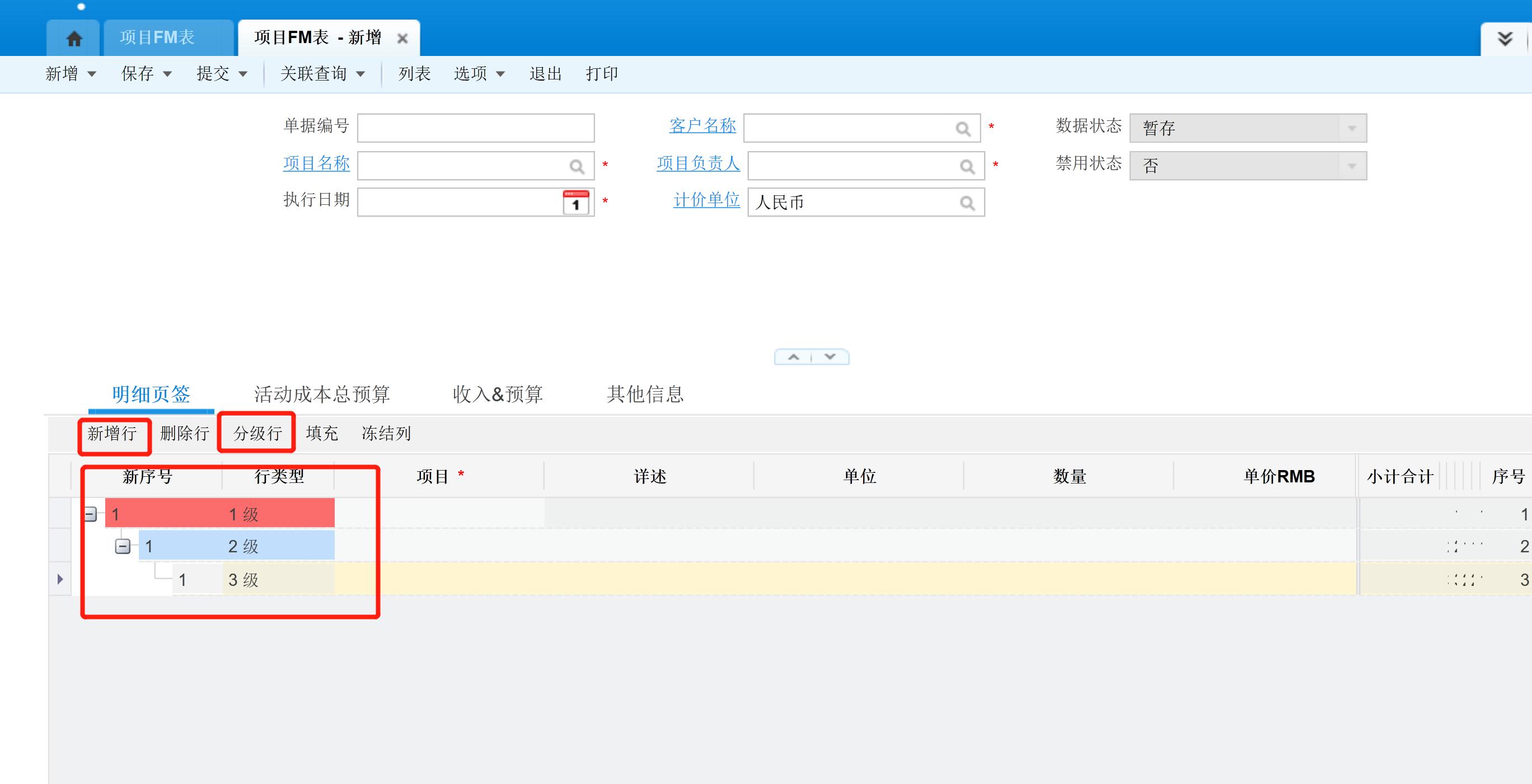 在cloud添加树形单据体且开发功能点击按钮实现分录分级功能