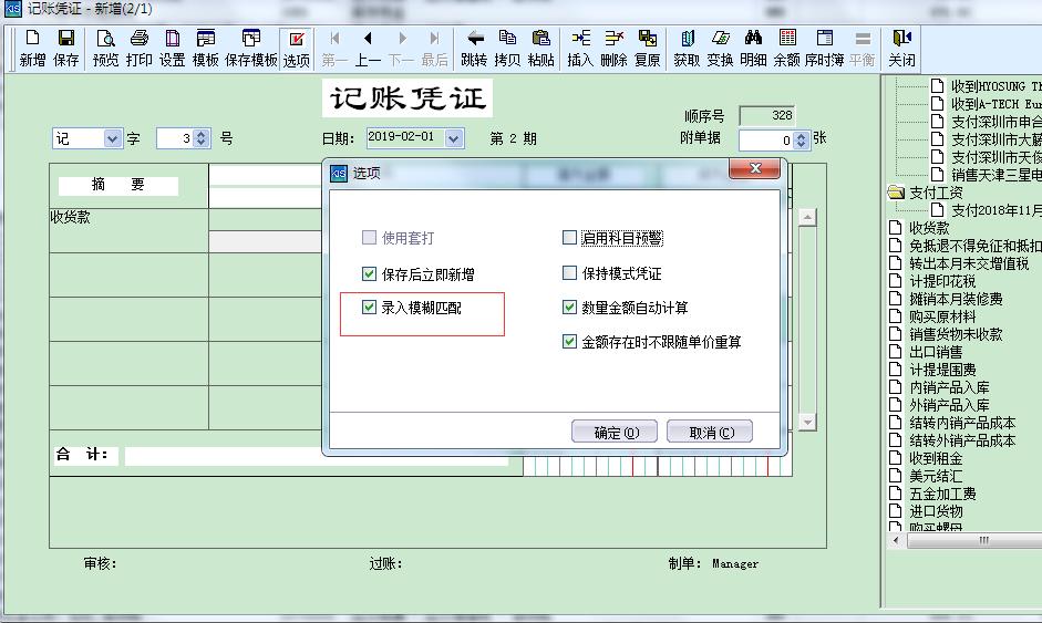 金蝶标准版,录入凭证时,录入摘要,无法模糊匹配到模式凭证