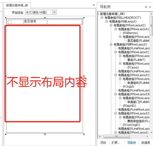 K3 BOS 自带的移动出差申请不显示布局内容