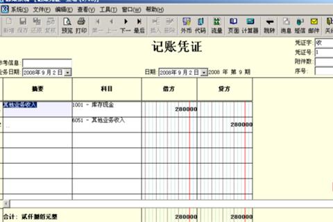 金蝶财务软件怎么复制摘要