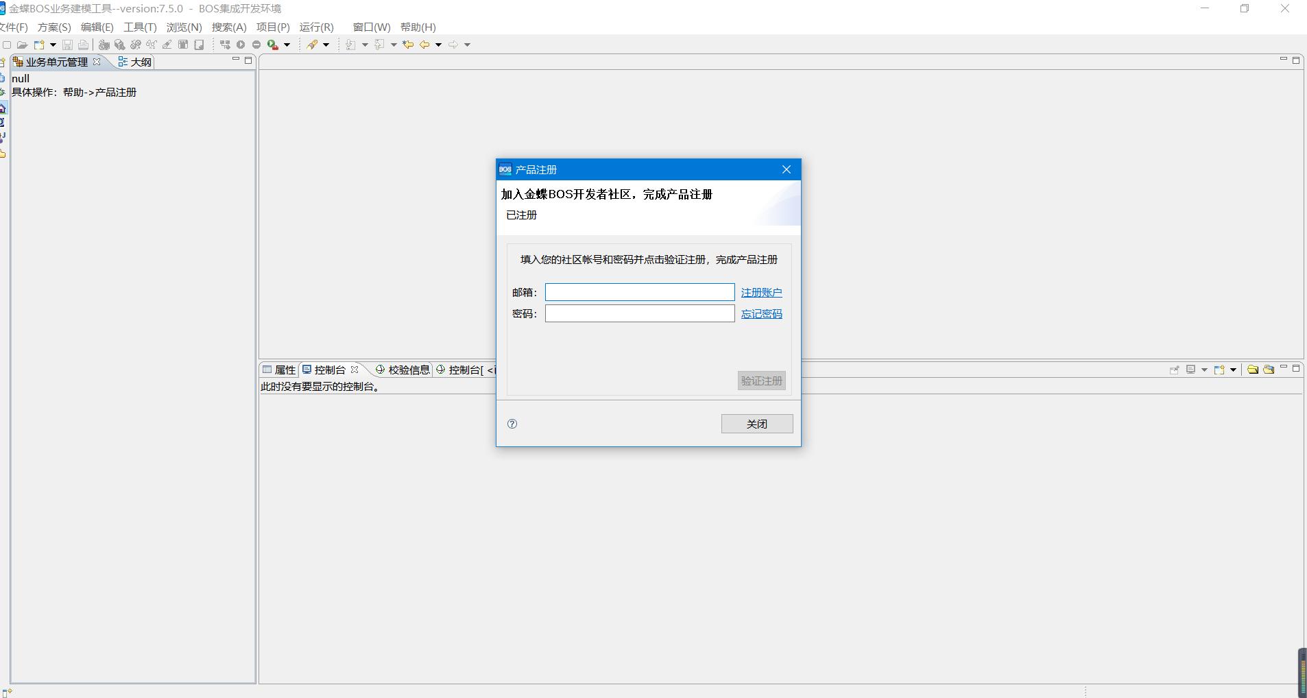 求救 BOS7.5版本的 产品注册 没响应的问题