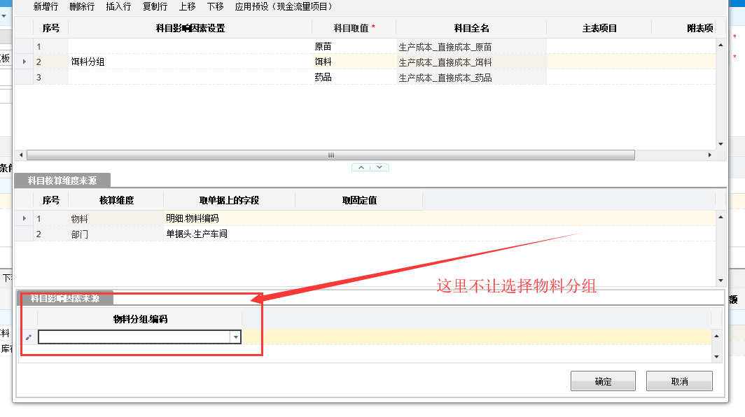 1-生产领料凭证模板制作;2-物料不让删除