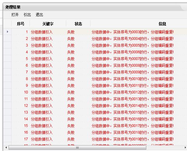 物料导入显示分组编码重复,时间系统中一个物料分组都不存在。