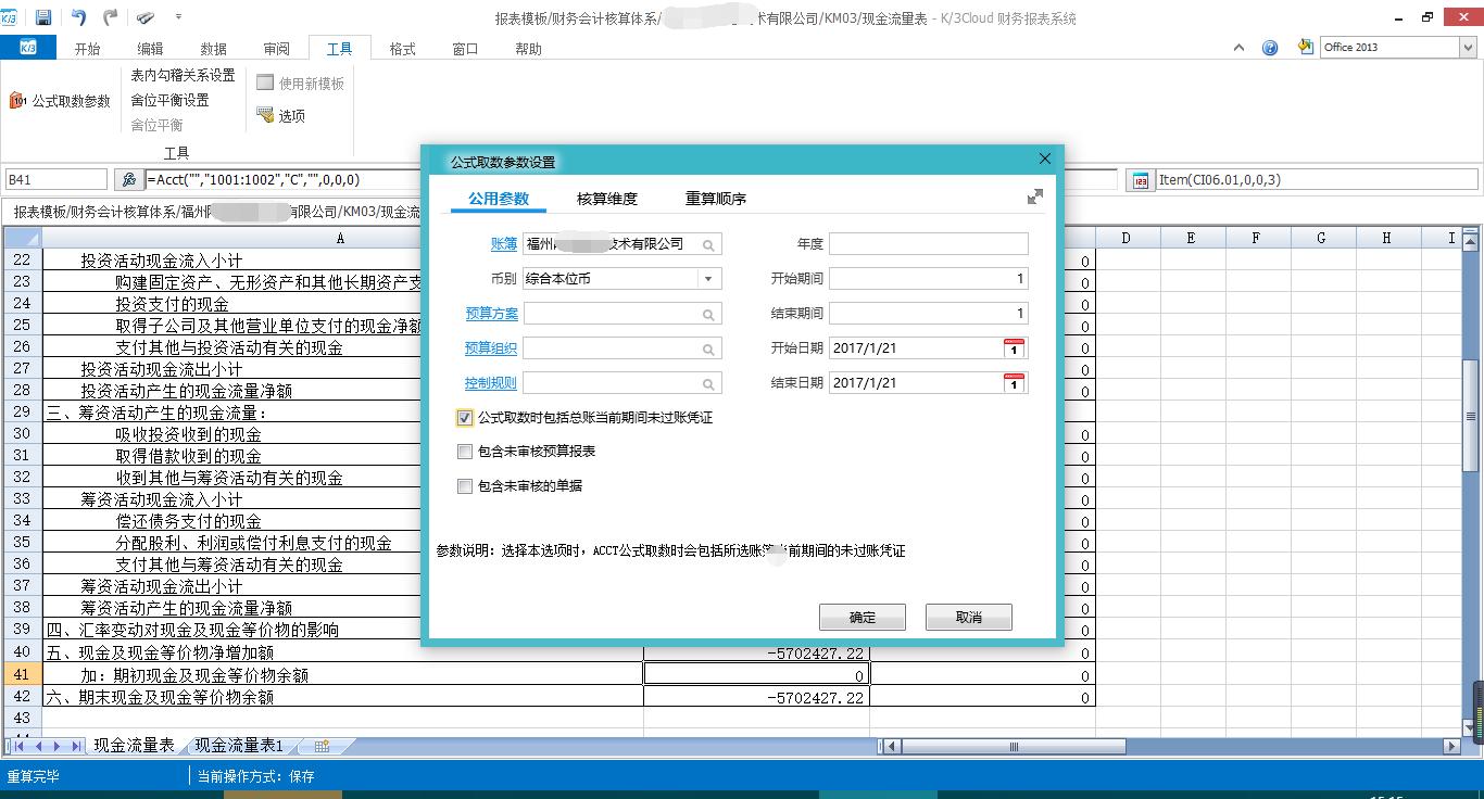 ACCT报表取数公式取不到数