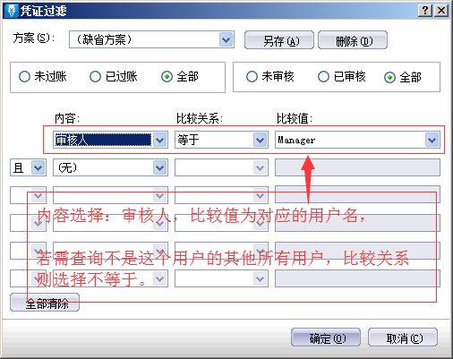 使用核算项目进行查询凭证的方法