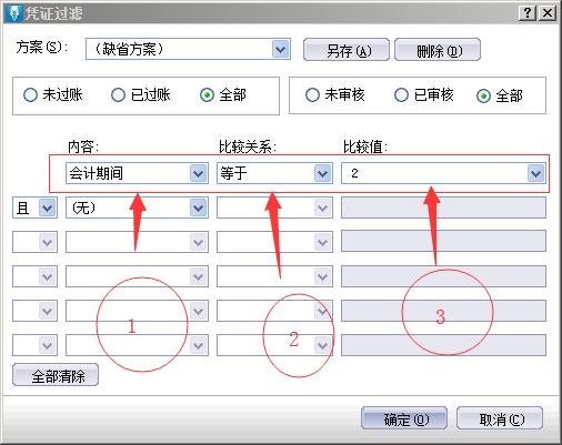 标准迷你版的凭证查询过滤条件设置方法