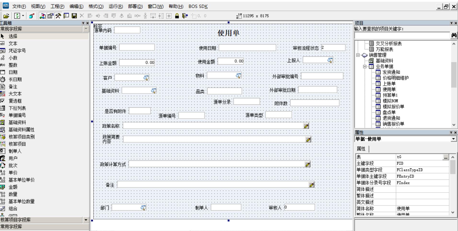 旗舰版6.0 BOS平台制作表单