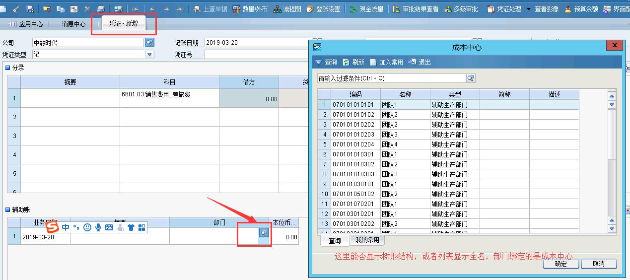 凭证选择部门辅助账时能否在查询界面显示树形结构或者全名