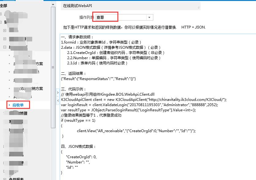 java调用 查看表单数据接口怎么操作啊