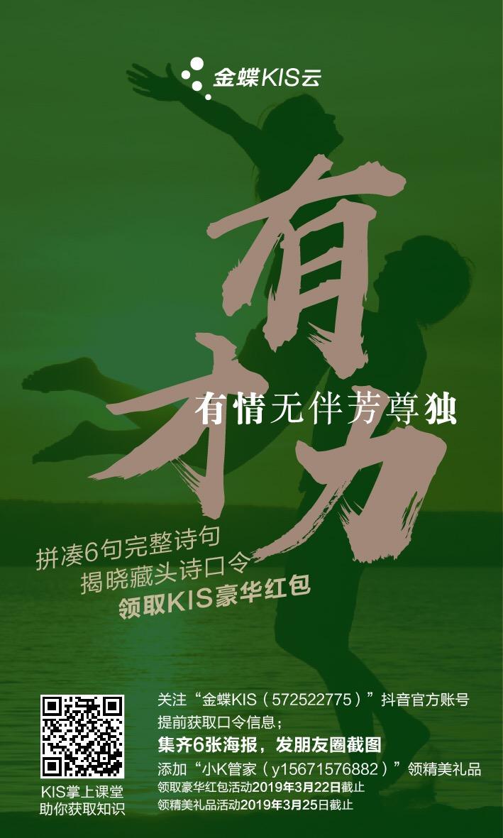 #集齐系列海报 送精美礼品# 六张海报你集齐了吗?!