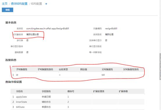 离职单据字段信息配置到信息集,以便报表使用