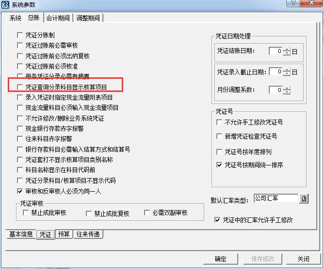 查询凭证不显示核算项目