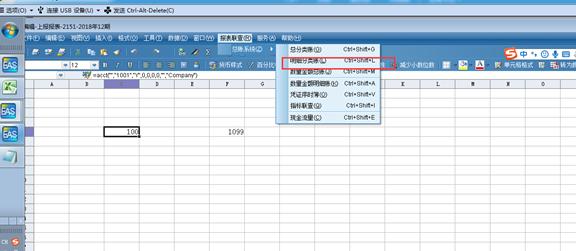 明细分类账页面点总分类账报错