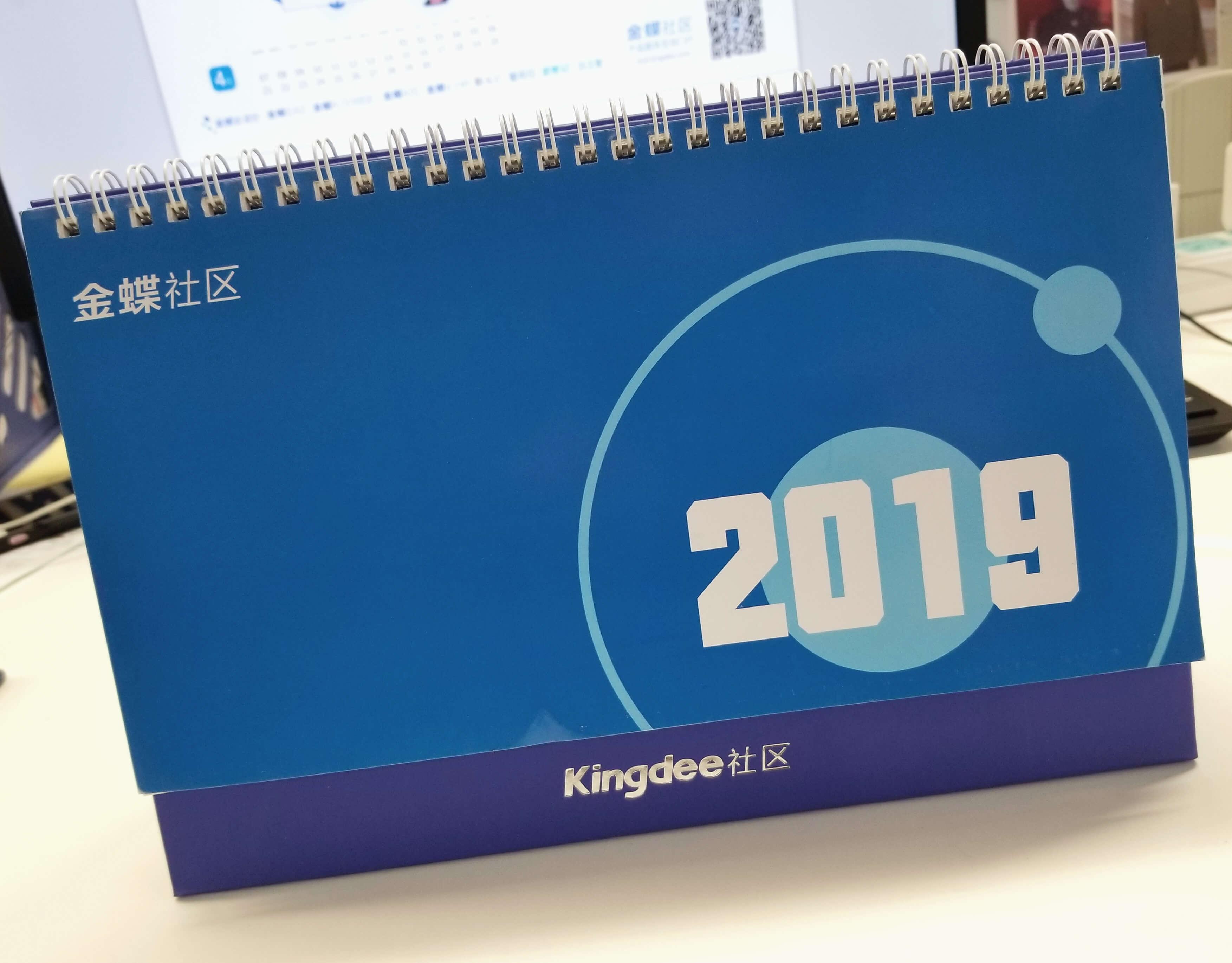 金蝶社区定制2019年桌面年历