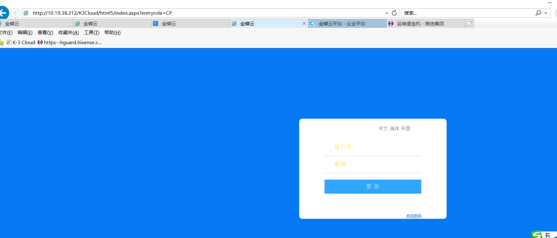 HTML格式登录不上