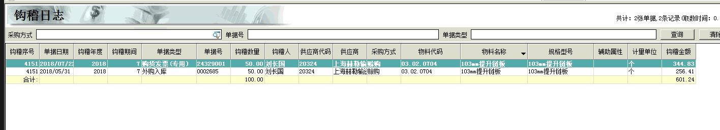 K3wise12.3未生成暂估补差单