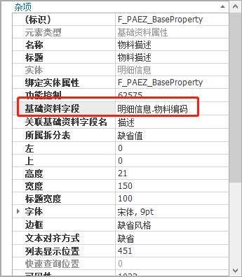 关联基础资料字段名找不到需要的字段