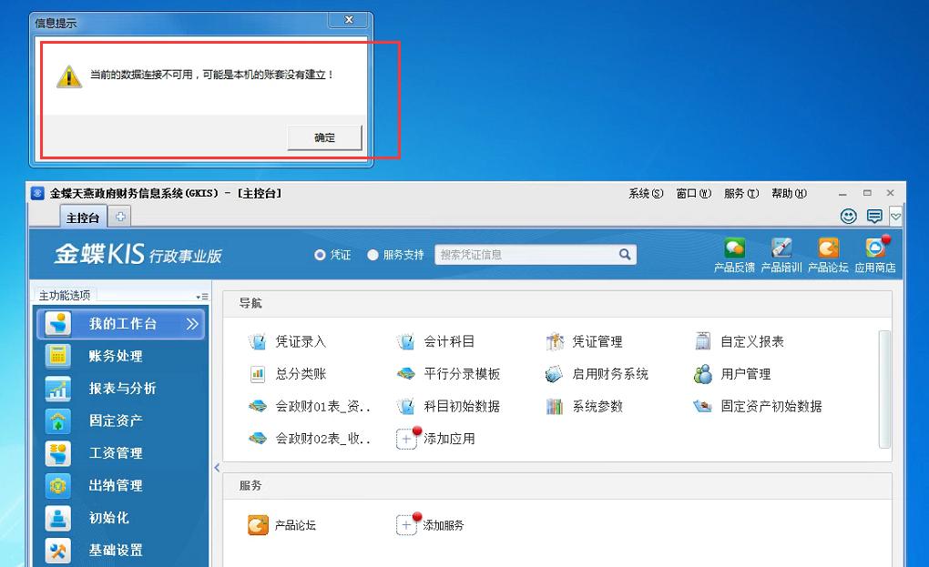 14.0行政事业版客户端登录问题