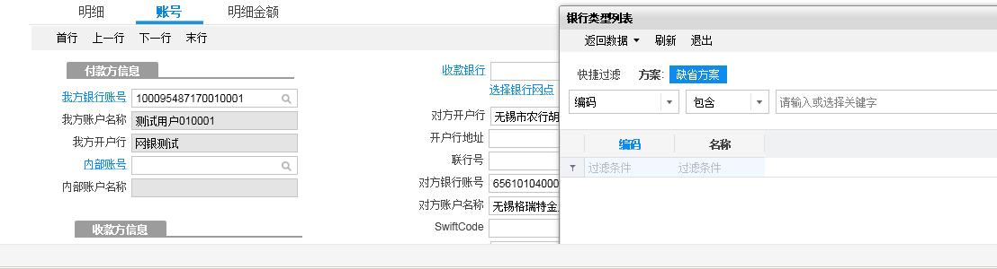cloud7.0 无法读取银企平台的银行信息。