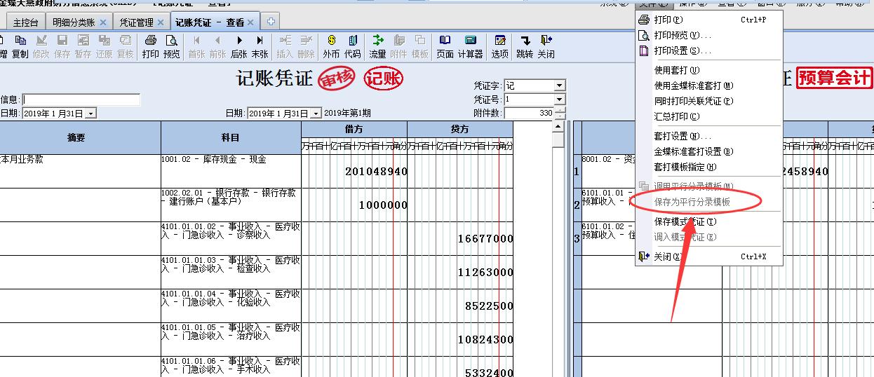 GKIS标准版文件菜单上的保存平行分录模板不能用