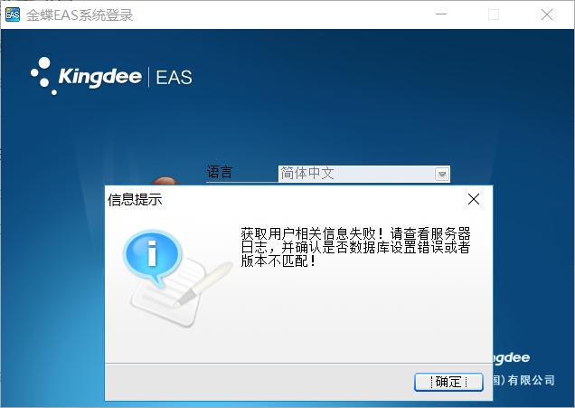 EAS8.5客户端登录报错