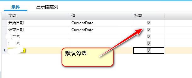 直接SQL报表条件字段标题默认为显示