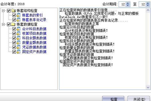检查数据表:GLVch 出现索引问题,与正常的模板DataCh