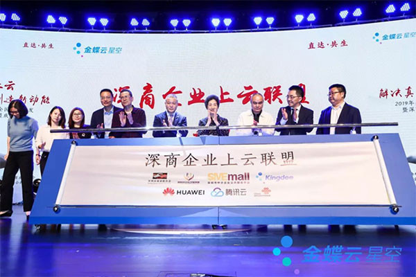 深商企业上云联盟正式成立,解决真问题,创造新动能