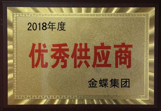 """热烈祝贺沟通科技获得金蝶集团2018年度""""优秀供应商""""称号"""